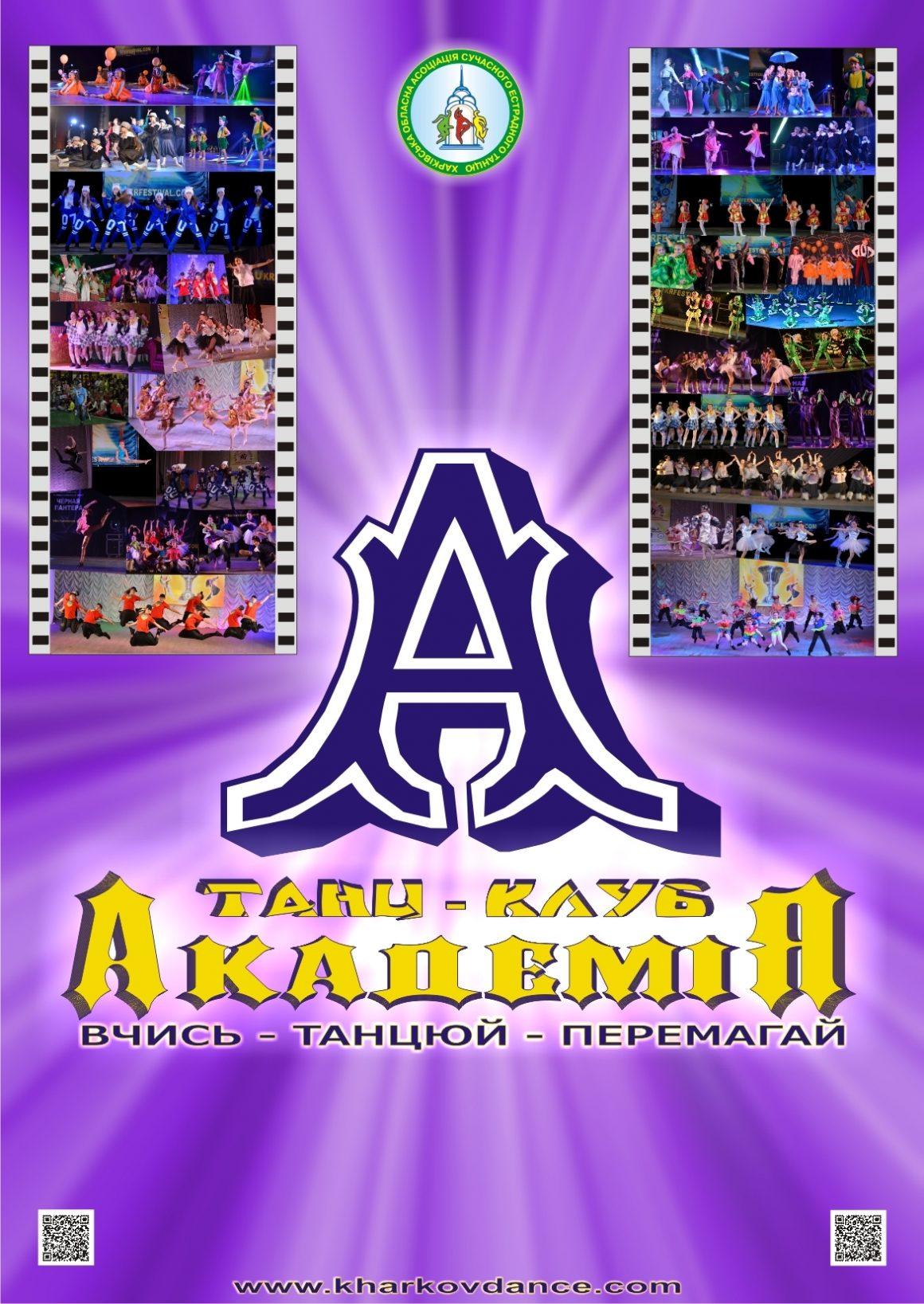 Танцевальный клуб «Академия»