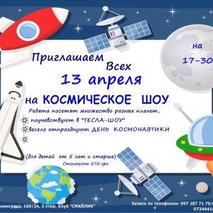 День космонавтики «Космическое шоу»