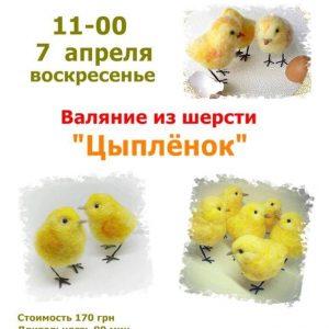 Мастер-класс Валяние из шерсти «Цыпленок»