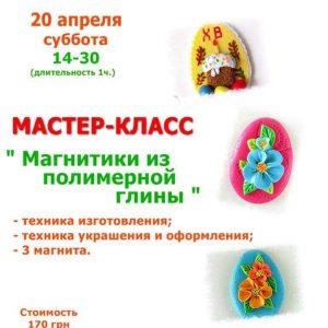 Мастер-класс «Магнитики из полимерной глины» в субботу 20  апреля в 14-30