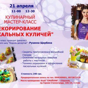 Кулинарный мастер-класс от финалиста шоу «Король десертов» — Рузанны Щербина