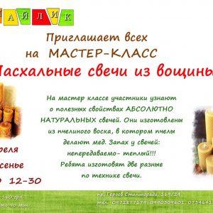 Мастер-класс  «Пасхальные свечи из вощины».  Воскресенье 21  апреля в 11-00 и 12-30