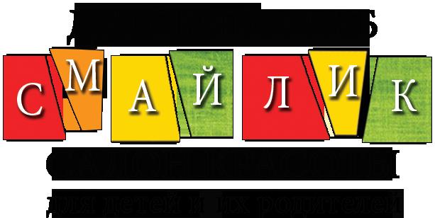 """Детский клуб """"Смайлик"""""""